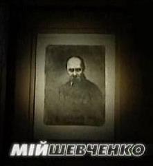 My_Shevchenko_