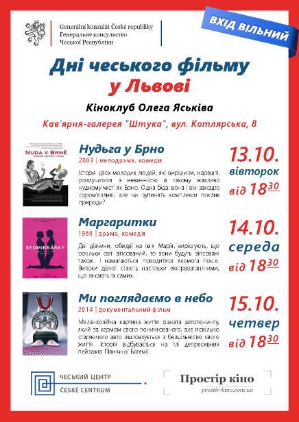 чеські фільми4_copy_1